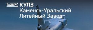 АО Каменск-Уральский литейный завод в Узгене