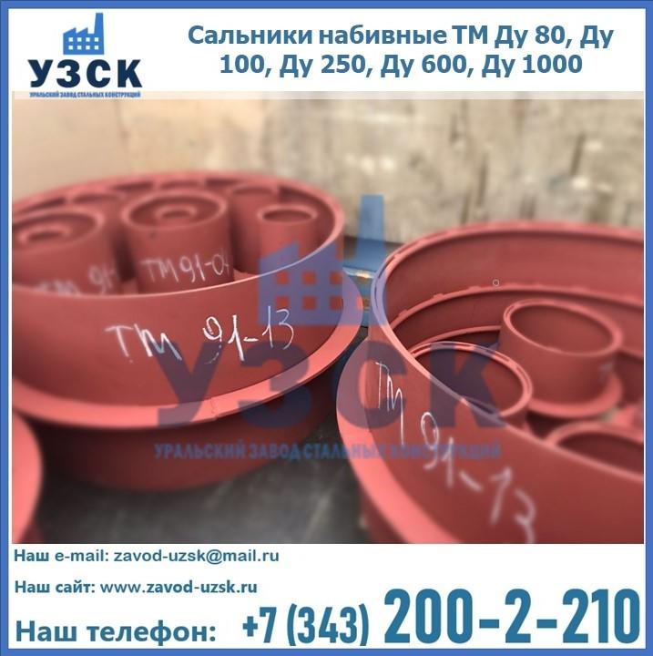 Купить сальники набивные ТМ Ду 80, Ду 100, Ду 250, Ду 600, Ду 1000 в Бишкеке