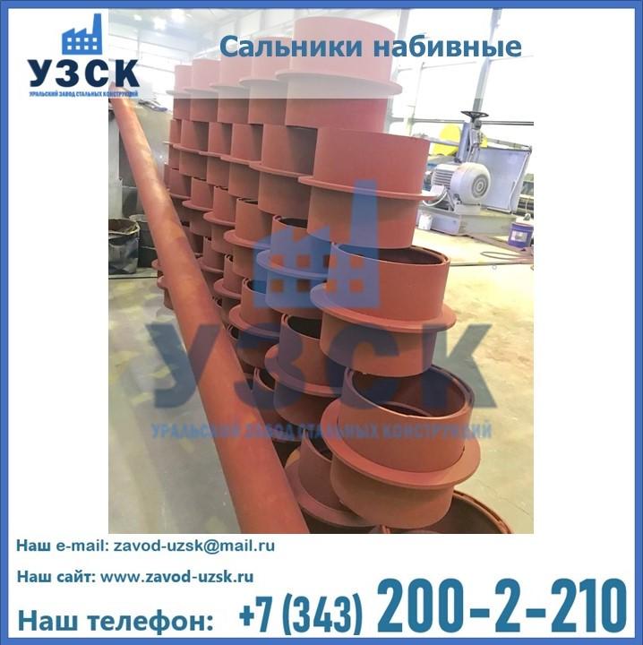 Купить сальники набивные в Екатеринбурге в Бишкеке