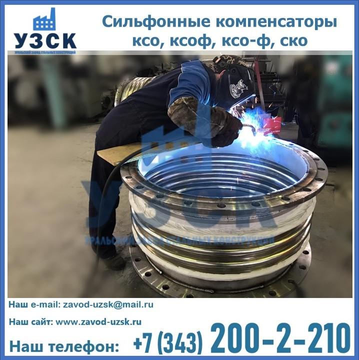 Купить сильфонные компенсаторы ксо, ксоф, ксо-ф, ско в Бишкеке