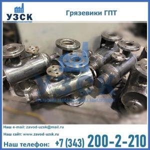 Купить грязевики ГПТ от производителя в Киргизии