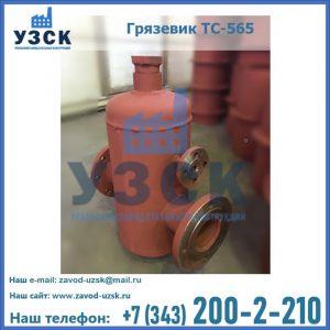 Купить грязевик ТС-565 в Киргизии