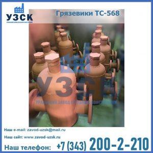 Купить грязевики ТС-565, ТС-566, ТС-567 в Киргизии