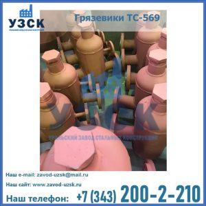 Купить грязевики ТС-568, 559 в Киргизии