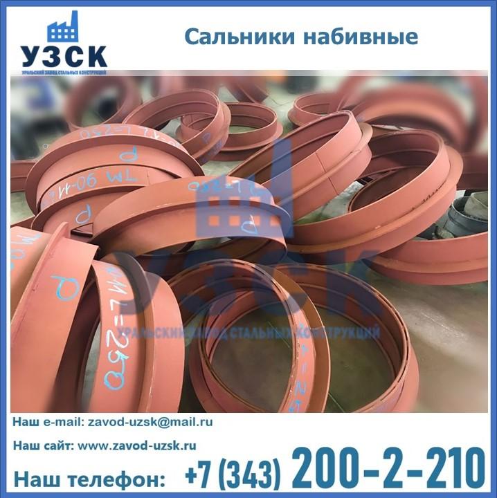 Купить сальник набивной по доступной цене в Бишкеке