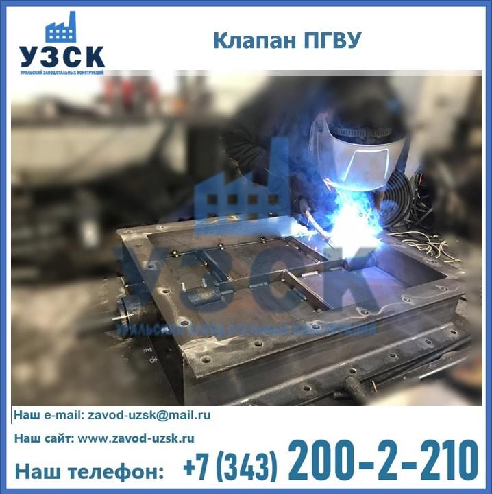Производство клапанов ПГВУ прямоугольных в Киргизии