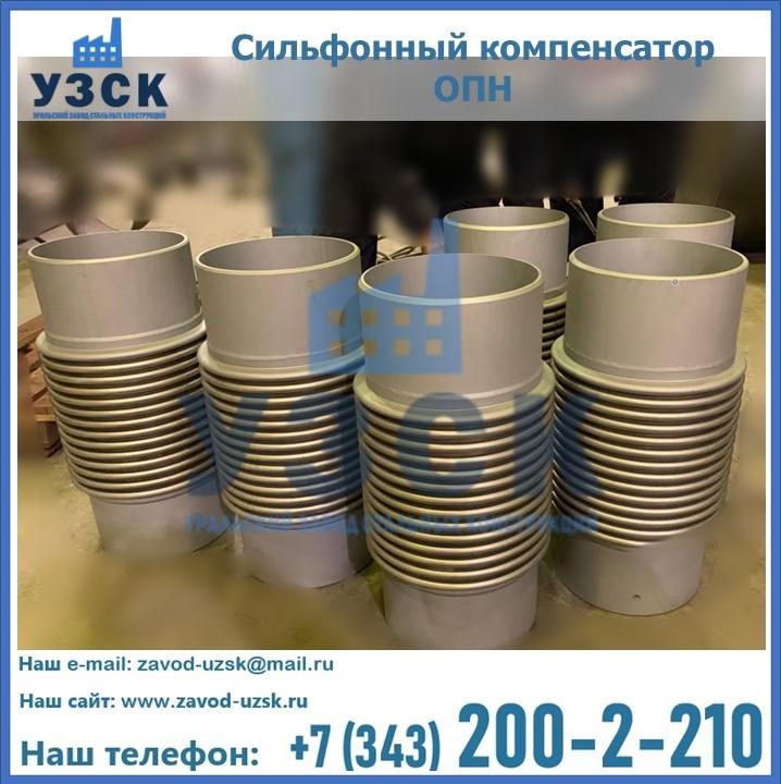 Купить сильфонный компенсатор ОПН в Бишкеке