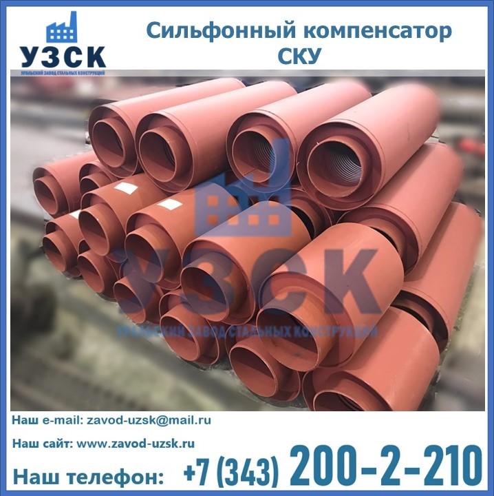 Купить сильфонный компенсатор СКУ в Бишкеке