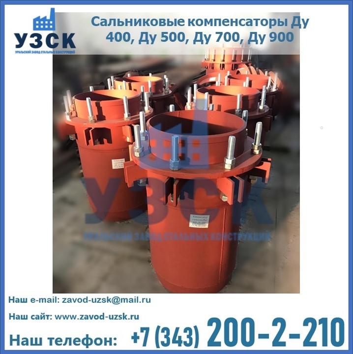 Купить сальниковые компенсаторы Ду 400, Ду 500, Ду 700, Ду 900 в Бишкеке