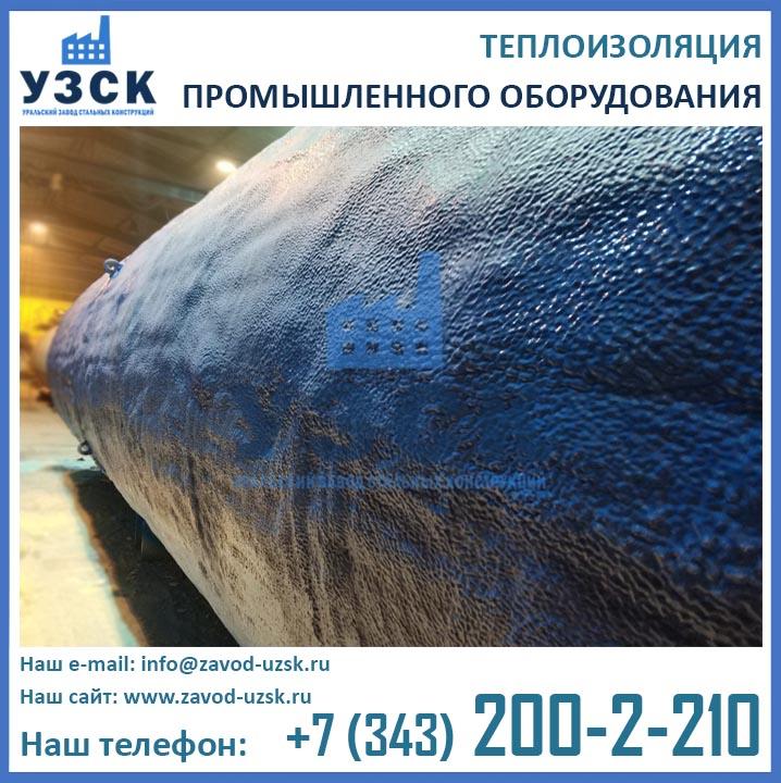 Теплоизоляция пенополиуретаном с гидроизоляцией полимочевиной