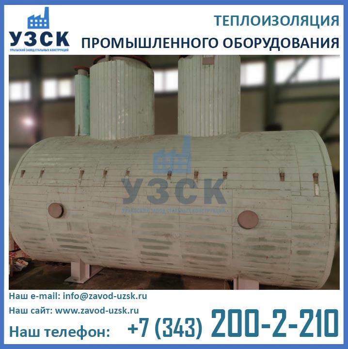 резервуар в теплоизоляции из пенополистирола