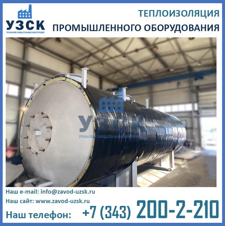 теплоизолированная емкость с гидроизоляцией