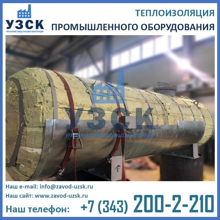 резервуар в теплоизоляции минватой